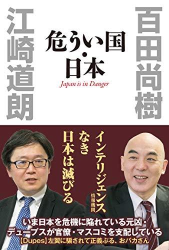 危うい国・日本 - 百田尚樹・江崎道朗