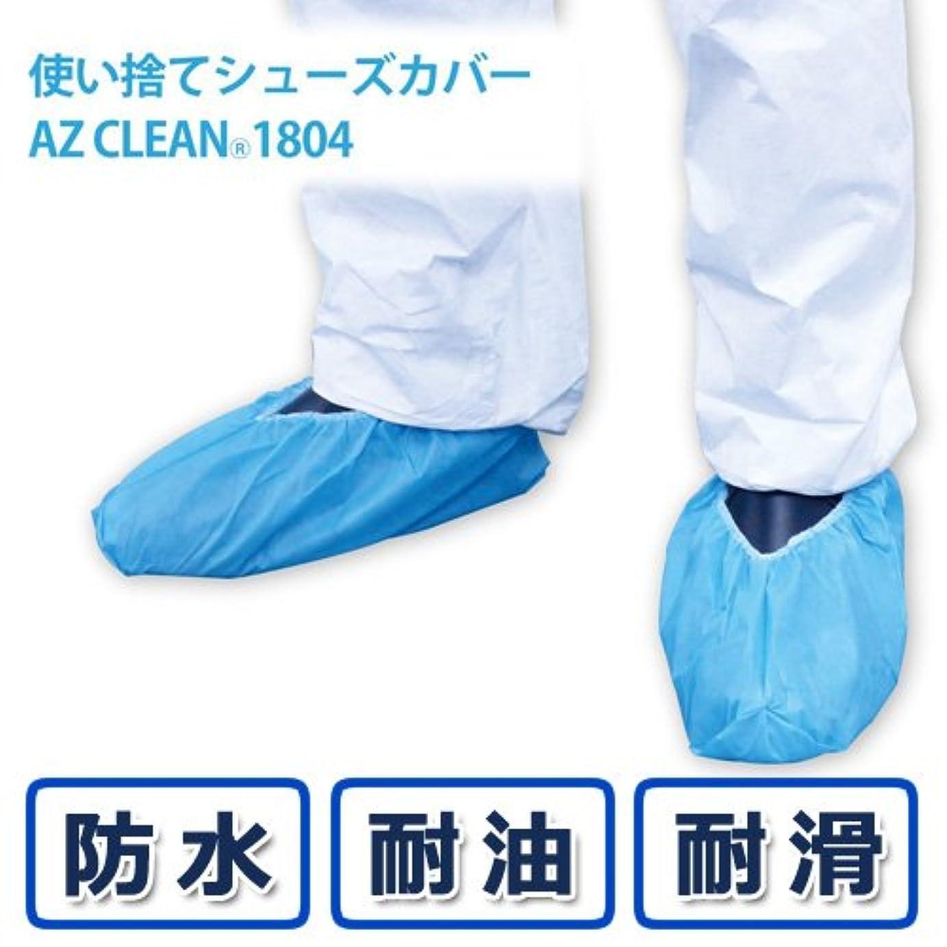 弁護安全抑圧使い捨てシューズカバー(AZ CLEAN 1804) フリーサイズ 50足組(100枚入り)防水?耐油?すべり止め