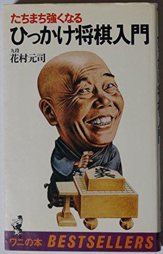 ひっかけ将棋入門―たちまち強くなる (1979年) (ワニの本―ベストセラーシリーズ)