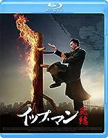 イップ・マン 完結 [Blu-ray]