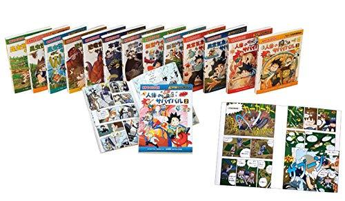 サバイバルシリーズ【発展編】15巻セット (科学漫画サバイバルシリーズ)の詳細を見る