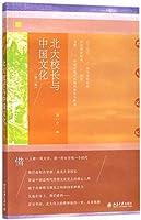 北大校长与中国文化(第3版)/北大记忆