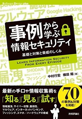 事例から学ぶ情報セキュリティ――基礎と対策と脅威のしくみ Software Design plus