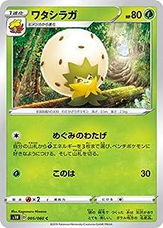 ポケモンカードゲーム S1H 005/060 ワタシラガ 草 (C コモン) 拡張パック シールド