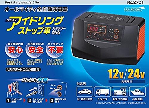 BAL ( 大橋産業 ) オールマイティー全自動充電器 アイドリングストップ車用バッテリー対応 12V/24V対応 2701