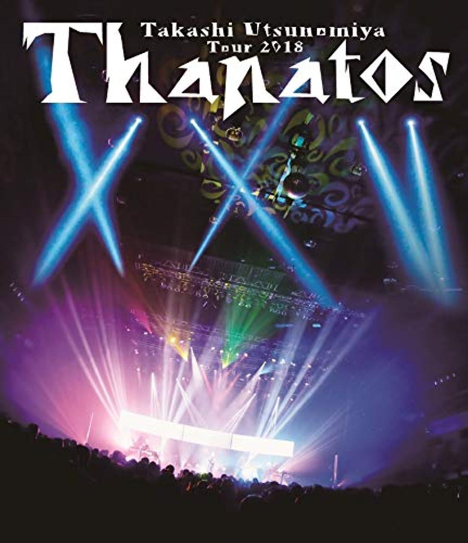 飛行機言い直す織機Takashi Utsunomiya Tour 2018 Thanatos -25th Anniversary Final- [Blu-ray]