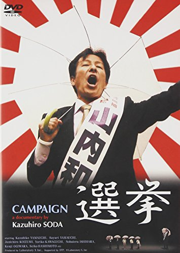 選挙 [DVD]