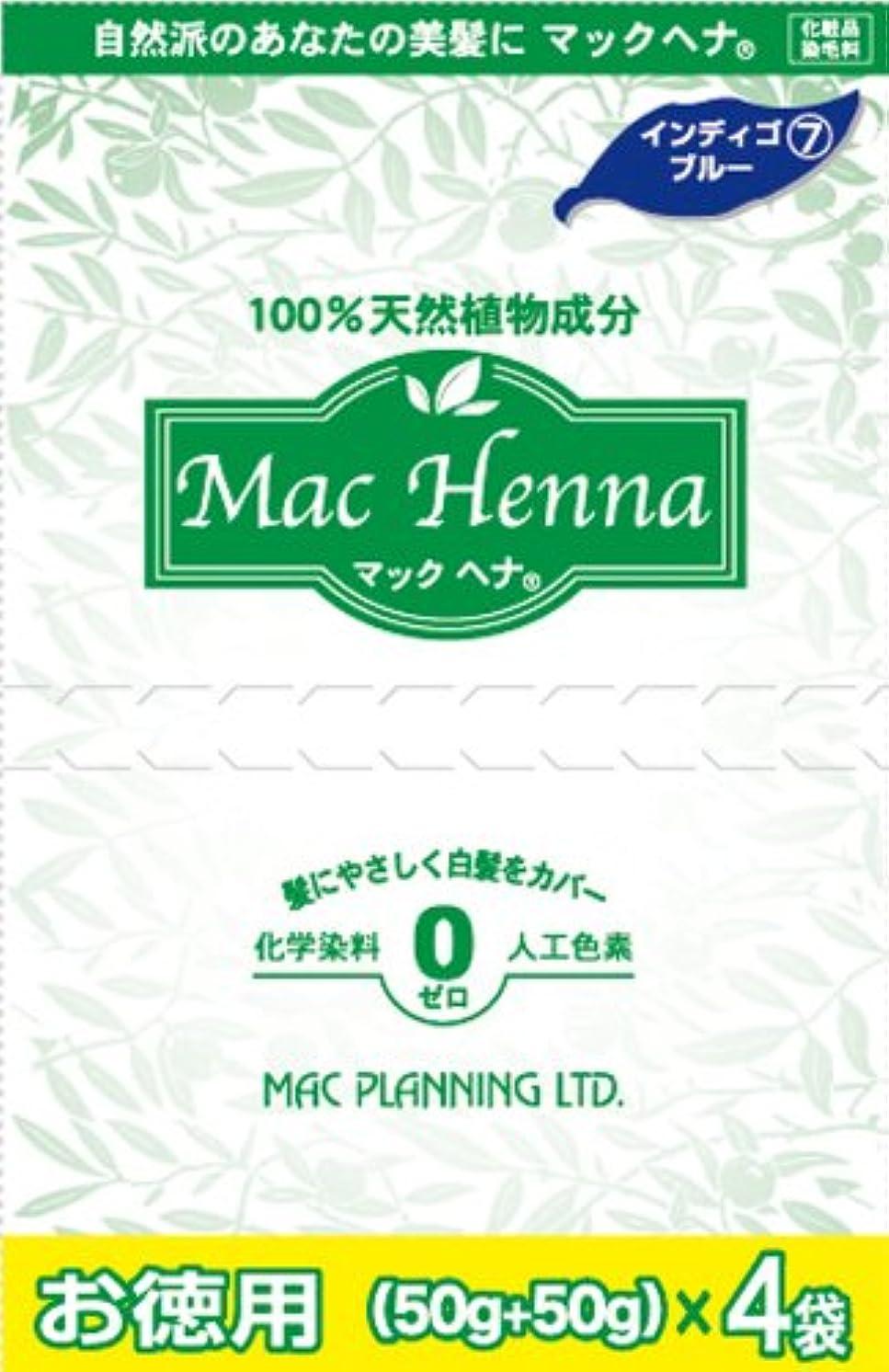 ズームインするルーム巧みな天然植物原料100% 無添加 マックヘナ お徳用(インディゴブルー)-7 400g(50g+50g)×4袋  ケース(12箱入り)
