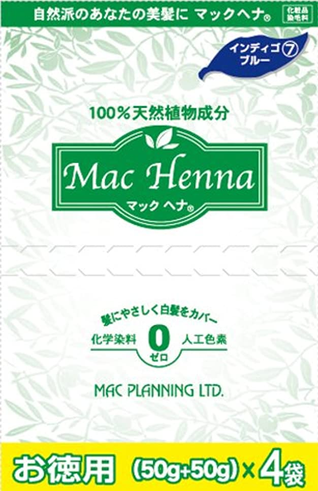 必需品旅給料天然植物原料100% 無添加 マックヘナ お徳用(インディゴブルー)-7 400g(50g+50g)×4袋  2箱セット