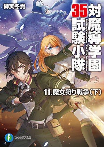 [柳実冬貴] 対魔導学園35試験小隊 第01-11巻