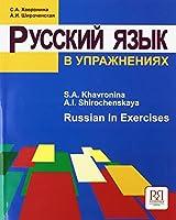 Russian In Exercises: Russkij yazyk v uprazhneniyakh