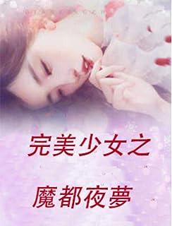 完美少女之魔都夜夢 (Traditional Chinese Edition)