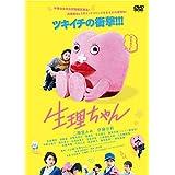 生理ちゃん [DVD]