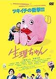 生理ちゃん[DVD]
