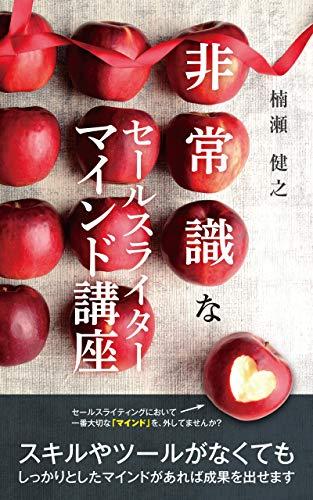 hijoshikina saleswrtier mind koza (Japanese Edition)