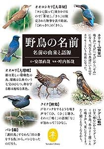 本の表紙ヤマケイ文庫 野鳥の名前 名前の由来と語源