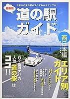 最新版 道の駅ガイド 西日本編 (プレジデントムック)