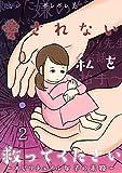 愛されない私を救ってください~スピリチュアル女子の末路~ 2 (恋するソワレ+)