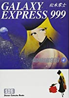 銀河鉄道999 (4) (少年画報社文庫)