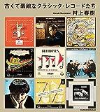 古くて素敵なクラシック・レコードたち (文春e-book)