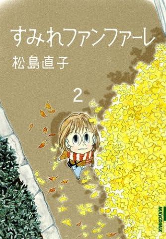 すみれファンファーレ (2集) (IKKI COMIX)