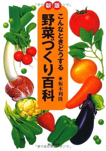 新版 こんなときどうする野菜づくり百科