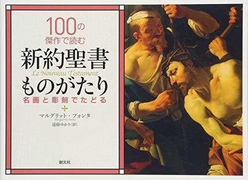 100の傑作で読む新約聖書ものがたり: 名画と彫刻でたどる
