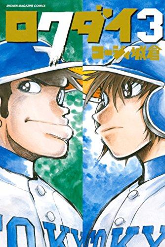 ロクダイ(3) (週刊少年マガジンコミックス)