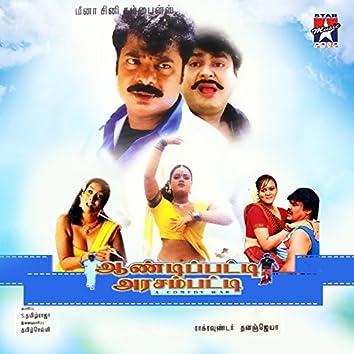 Aandippatti Arasampatti (Original Motion Picture Soundtrack)