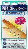 ミノウラ 山田式手首保護サポーター(Sサイズ)