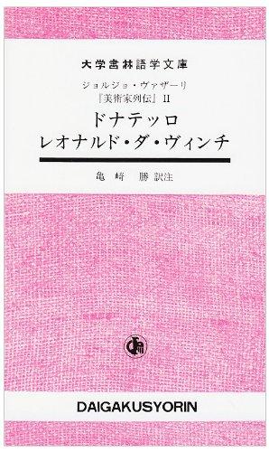 『美術家列伝』〈2〉ドナテッロ レオナルド・ダ・ヴィンチ (大学書林語学文庫)