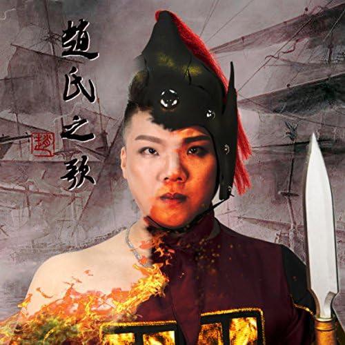 Chao Way-Man & Zhao Rong-Liang