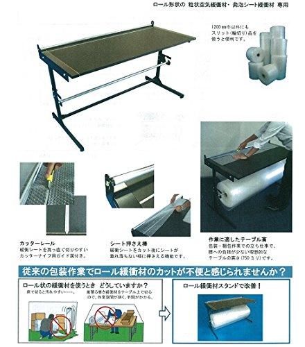 123-store ロール緩衝材カット補助付き作業台