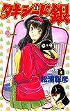 タキシード銀(3) (少年サンデーコミックス)