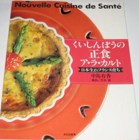 くいしんぼうの正食ア・ラ・カルト―日本生れフランス育ちの詳細を見る