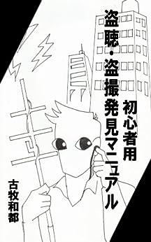 [古牧和都]の初心者用 盗聴・盗撮発見マニュアル