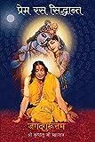 Prem Ras Siddhant (Hindi Edition)