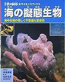 海の擬態生物―海中生物の美しく不思議な変身術 (子供の科学サイエンスブックス)