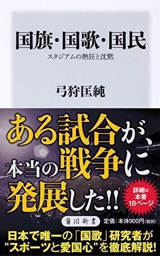 国旗・国歌・国民 スタジアムの熱狂と沈黙 (角川新書)
