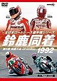 モータースポーツ 1992鈴鹿同着【新価格版...