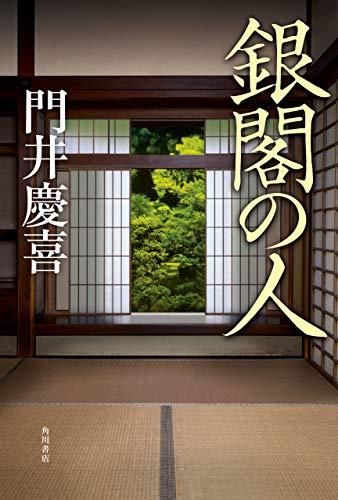 銀閣の人 (角川書店単行本)