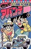 燃えろ!アバンテ兄弟(2) (てんとう虫コミックス)