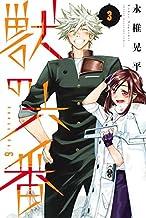 獣の六番(3) (講談社コミックス)
