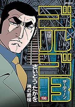 [さいとう・たかを]のゴルゴ13(198) (コミックス単行本)