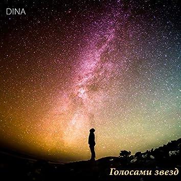 Голосами звёзд