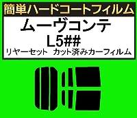 関西自動車フィルム 簡単ハードコートフィルム ダイハツ ムーヴコンテ L575S・L585S リヤセット カット済みカーフィルム スモーク