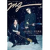 MG(NO.3) (TVガイドMOOK 60号)