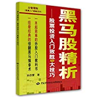 Dark horse shares refined analysis - stock investment Started winning nine tips(Chinese Edition)