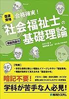51i7MNODgCL. SL200  - 社会福祉士試験