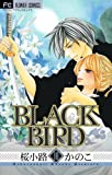 BLACK BIRD (18) (Betsucomiフラワーコミックス)